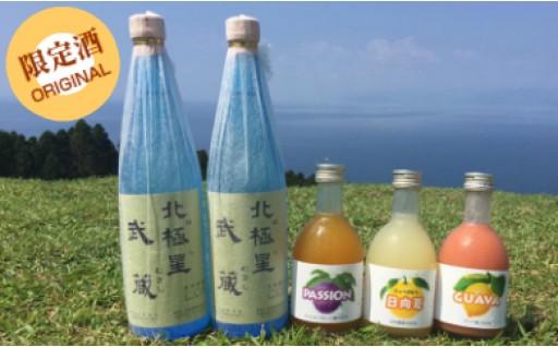 E-2【芋焼酎の贅沢フルーツ3種割りセット】