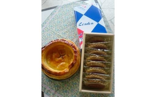 【ふるさと納税】老舗リンデン「りんごパイ」1個と焼き菓子セット