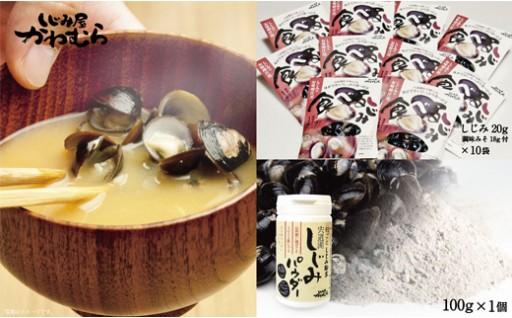 B224:殻ごとしじみパウダー&宍道湖産食べるしじみ味噌汁(10食)