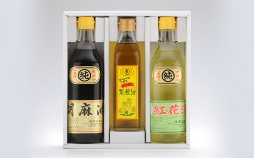 C324:食用植物油セット(中)