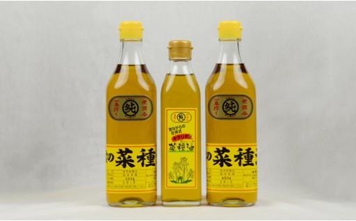 C323:出雲の菜種油セット(中)