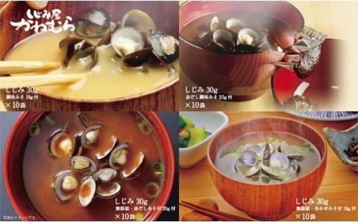 B222:宍道湖産大和しじみ即席お味噌汁4種バラエティセット