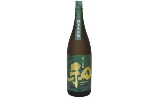 18142.【期間限定】純米大吟醸 和(なごみ)