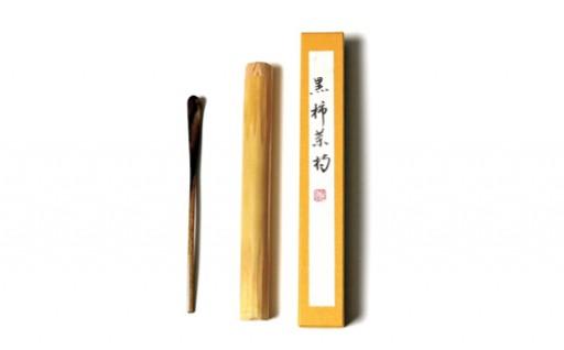 C341:黒柿 茶杓
