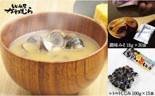 B221:レトルト里平の大和しじみ(Mサイズ100g×15袋)&調味みそ(30ケ)