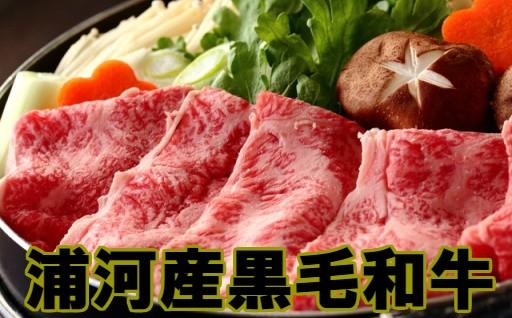 [11-106]浦河産黒毛和牛 すき焼き用スライス1kg(200g×5)