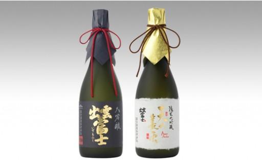 C320:出雲富士 純米大吟醸・大吟醸720ml2本セット