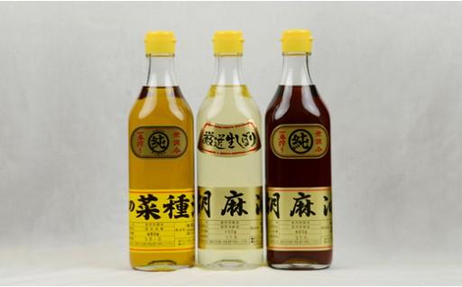 C325:生胡麻菜種胡麻セット