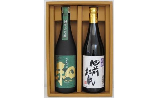 18143.【期間限定】純米大吟醸・和と吟醸肥前杜氏セット