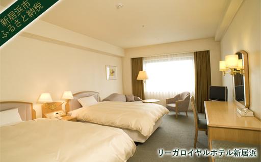 リーガロイヤルホテル新居浜 ツインルーム1泊 1室2名様(夕食・朝食付、標準階)