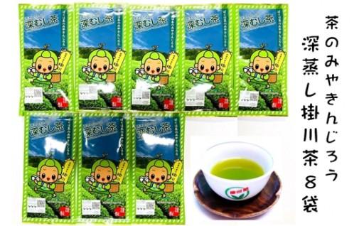 245 一番茶100%使用 世界農業遺産 茶草場農法  茶のみやきんじろう深蒸し掛川茶 超お得8本セット(新茶受付)