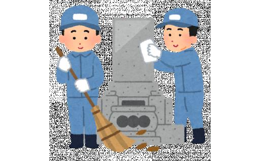 SJ-02 お墓掃除のお手伝いB