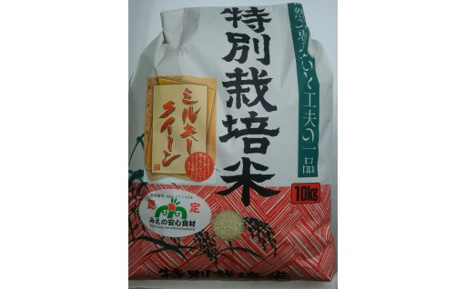 TC‐04 特別栽培米のミルキークイーン10㎏