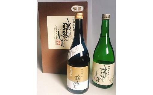 イ-27 特別純米酒「瑞穂のしずく」&無濾過生原酒セット