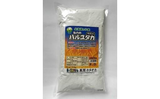 ア-13 楽農園カタオカ   江別産ハルユタカ100%強力粉