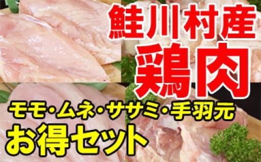 鮭川村産鶏肉よくばりお得セット