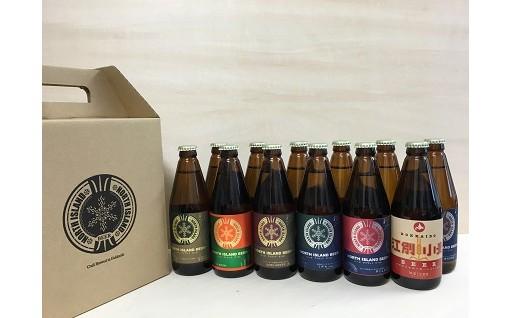 エ-8 SOCブルーイング  【季節限定】江別小麦ビール・ノースアイランドビール12本セット