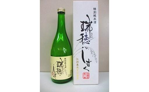 イ-26 特別純米酒「瑞穂のしずく」