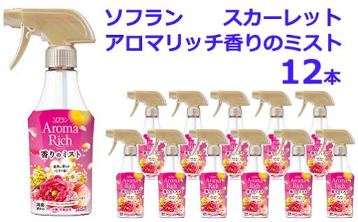 【33052】消臭剤ソフランアロマリッチ香りのミストスカーレット12本