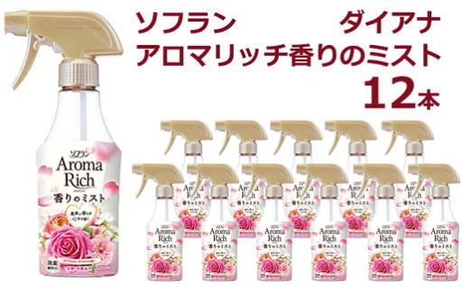 【33053】消臭剤ソフランアロマリッチ香りのミストダイアナ本体12本