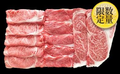 [№5805-1697]高橋畜産 山形牛だんらんセット(3種)1kg