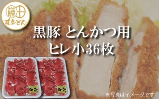 B-013 薩摩どん 六白 黒豚 とんかつ用ヒレ小36枚(約12人前)