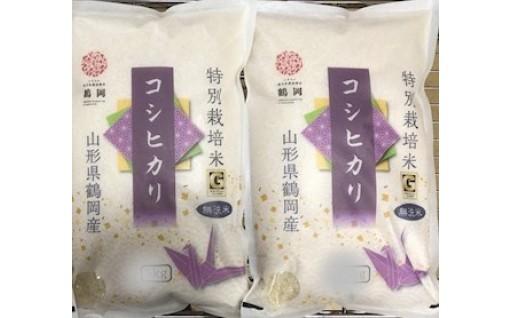 A30-020 特別栽培米 コシヒカリ無洗米(7kg)