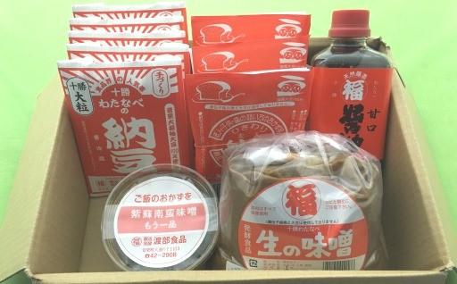 おとふけ「渡部食品」こだわり納豆Aセット【A40】