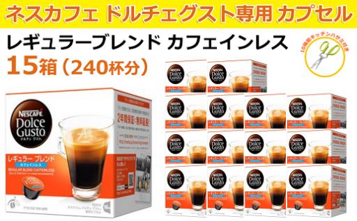 【60053】ドルチェグストカフェインレスルンゴデカフェナート240杯
