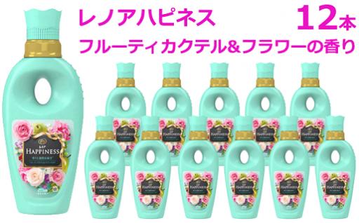 【33043】柔軟剤レノアハピネスフルーティカクテル&フラワーの香り12