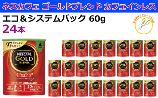 【68028】バリスタ用ゴールドブレンドカフェインレスエコ&システム24
