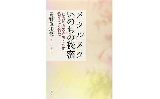 お礼の動画メッセージ+オリジナルクリアファイル+書籍(いのちね代表 岡野眞規代著 )