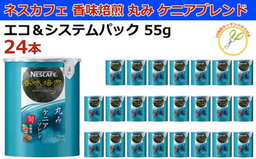 【68029】バリスタ用ネスカフェ香味焙煎丸みケニアブレンド55g24本