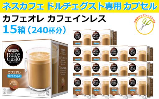 【60051】ネスカフェドルチェグストカフェオレカフェインレス240杯分