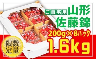 [№5805-1892]■山形佐藤錦ご自宅用1.6kg(200g×8パック)