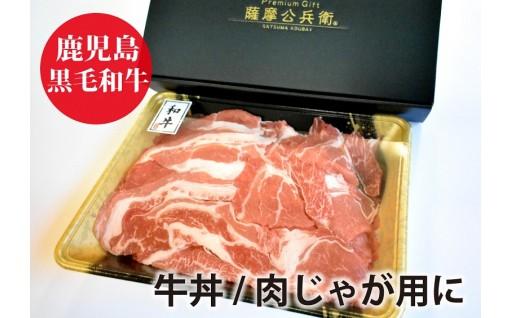 A-416 黒毛和牛切り落とし(お徳用)500g