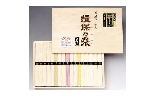 揖保乃糸 特級品三彩麺CXS-30