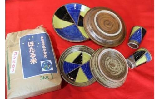 【美濃焼】ディナー用食器セットと北小木町の「ほたる米」(A)