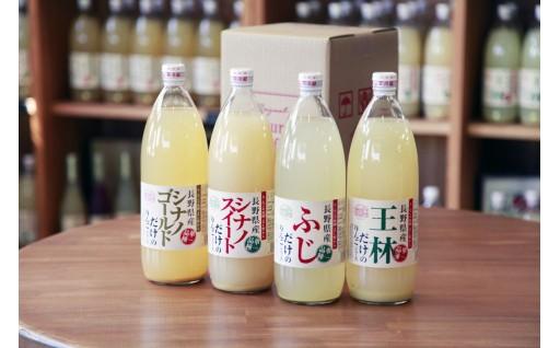 [30042] 信州まし野ワイン 長野県産りんごジュースセット(1000ml×4本)