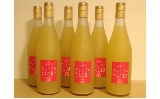 [D30-004]秋香園プレミアムりんごジュース6本セット