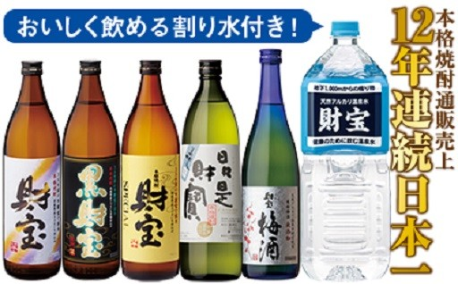 【A43027】日本一の芋焼酎と国産梅酒の飲み比べ5銘柄セット(財宝)