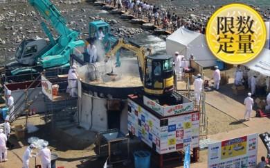 [№5805-2145]日本一の芋煮会フェスティバル 芋煮茶屋ペアチケット(午後)