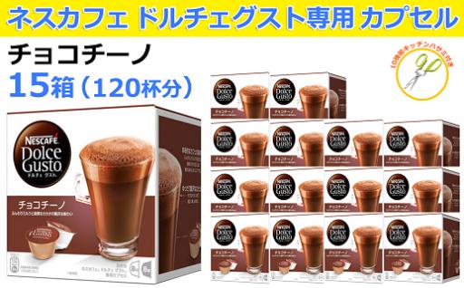 【68024】ネスレネスカフェドルチェグストチョコチーノ120杯おまけ付