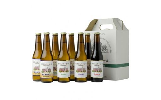 国際ビール大賞受賞 牛久シャトービール 330ml 8本セット【1035533】