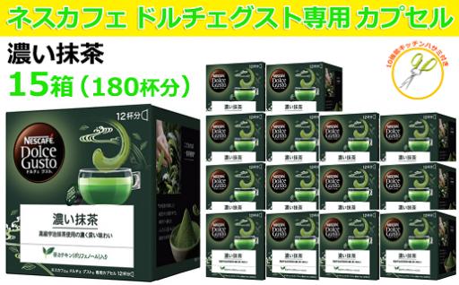 【77024】ネスレネスカフェドルチェグスト濃い抹茶180杯分おまけ付