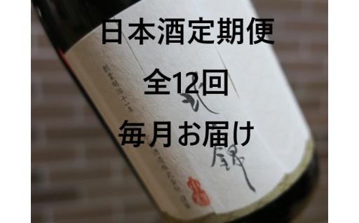 「北の錦」こだわりの極上酒 毎月お届けセット12回