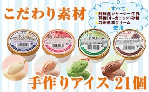 【A43048】こだわりの素材!手作りアイスクリーム4種21個