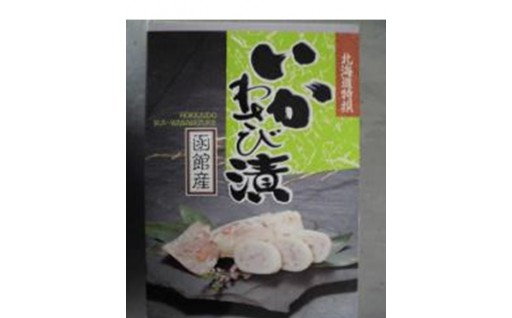 いかわさび漬5尾入(函館産)[3041672]
