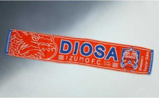 G703:ディオッサ出雲F.C.マフラータオル