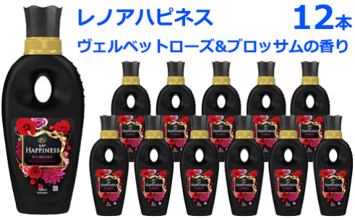 【33049】柔軟剤レノアハピネスヴェルベットローズ&ブロッサム12本